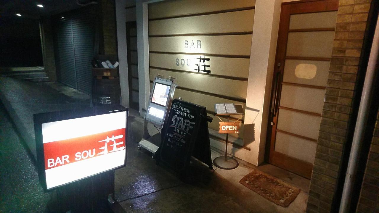 BAR荘 入口