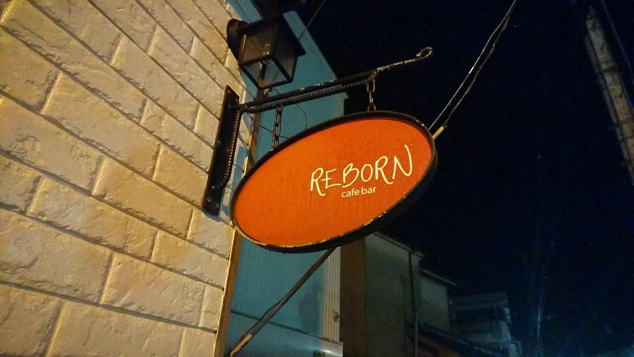四万十でお勧めのBar 第二弾 REBORN