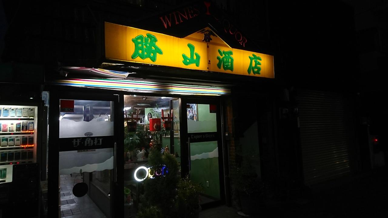 勝山酒店 kakuuchi-hourouki-sequel