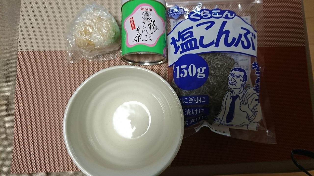 簡単晩飯 塩こん部長 茶漬け 材料