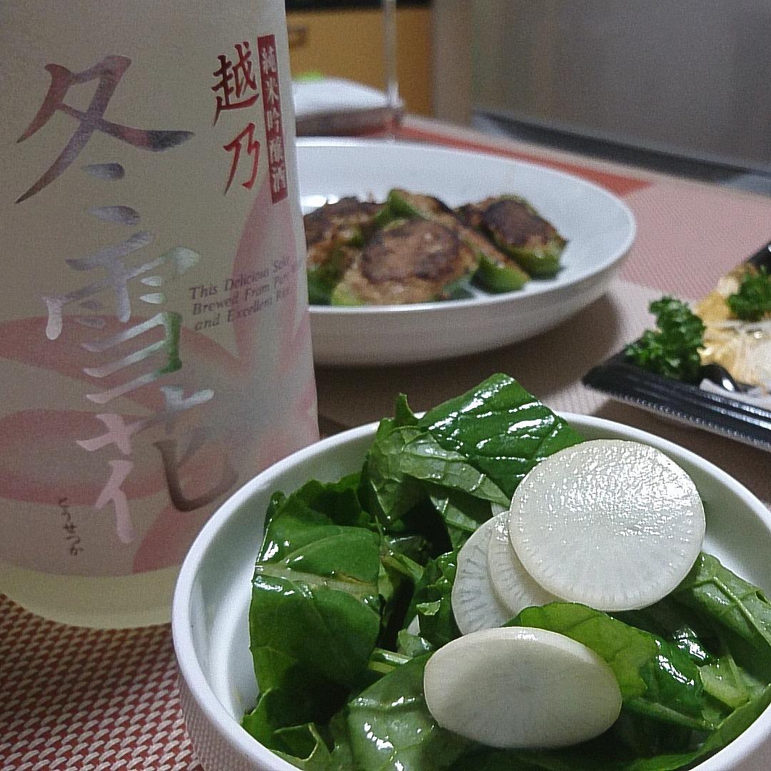 サラダ菜 と 日本酒