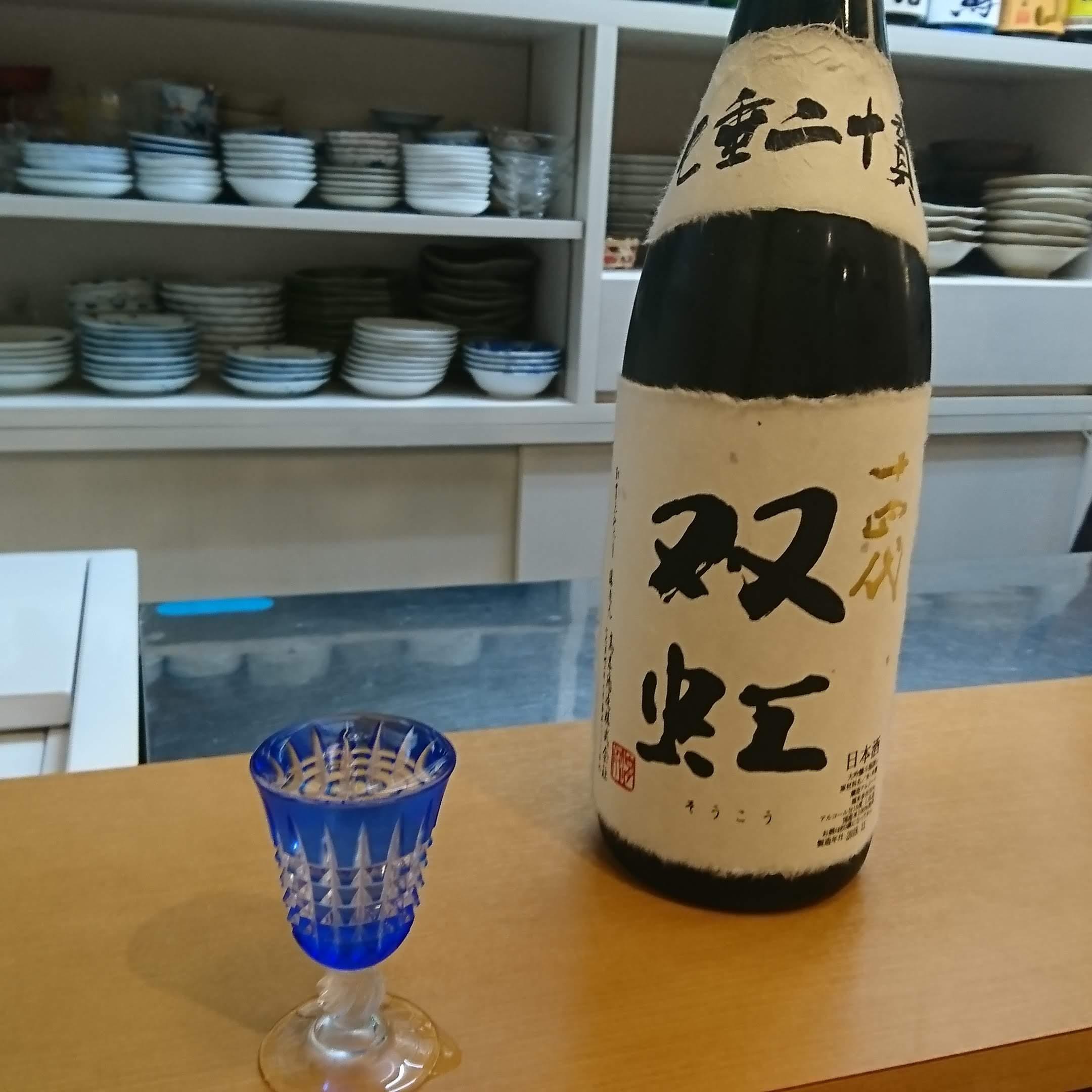うまい日本酒 十四代 双虹
